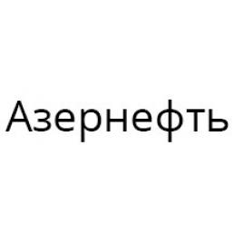«Азернефть®-Нафталан»
