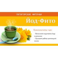 Фиточай травяной «Йод -фито» 30 гр. ф/п (20*1,5гр)